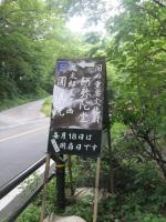 2010夏 大山旅行 146