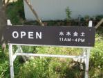 2010夏 大山旅行 214
