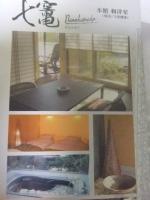 2010夏 大山旅行 005