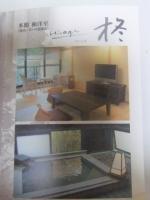 2010夏 大山旅行 009
