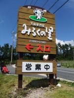 2010夏 大山旅行 027