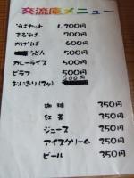 9月4日砥峰高原 013