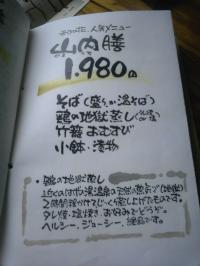 P1002033_20110126221854.jpg