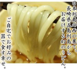 image_udon_siawase.jpg