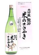 sake_10_20100901212200_20101226153709.jpg