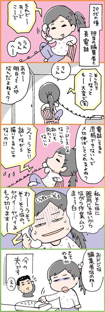 編集者の4コママンガ
