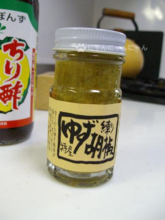 ゆず胡椒2