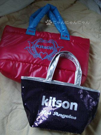 キットソンバッグ