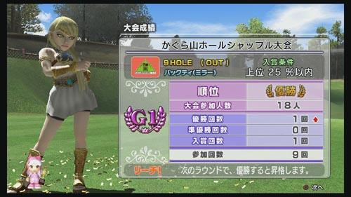 6・PS3版G1初優勝