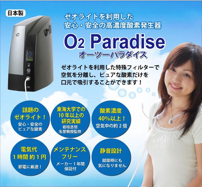 日本製 ゼオライトを利用した安心・安全の高濃度酸素発生器 O2 Paradise オーツーパラダイス ゼオライトを利用した特殊フィルターで空気を分離し、ピュアな酸素だけを口元で吸引することができます! 話題のゼオライト! 安心・安全のピュアな酸素 東海大学での10年以上の研究実績 岩垣丞恒名誉教授監修 酸素濃度40%以上! 空気中の約2倍 電気代1時間約1円 節電に最適! メンテナンスフリー メーカー1年間保証付 静音設計 就寝時にも気になりません