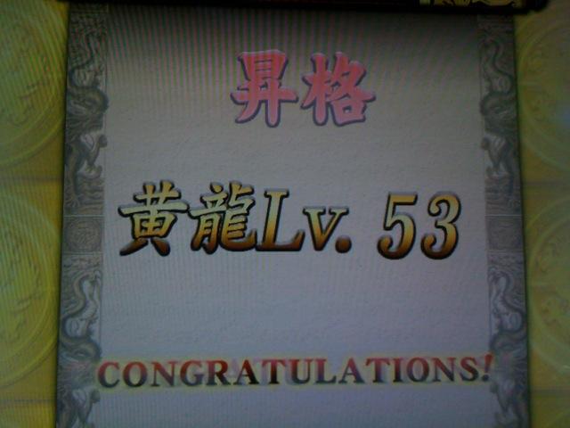 Lv53.jpg