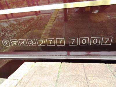ななつ星客車7号車形式番号