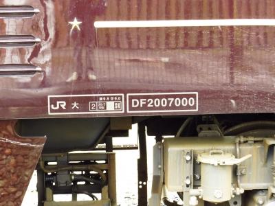 ななつ星DF200-7000