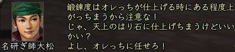 20110529鎧高千穂ノック01