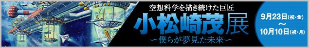 event_banner_komatsu.jpg