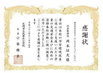武庫庄小感謝状