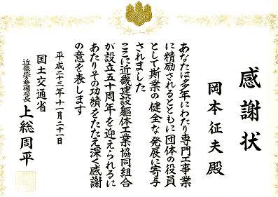 国交省感謝状H231121