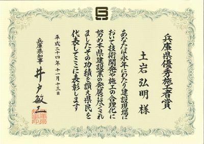 兵庫県優秀施工者表彰 土岩