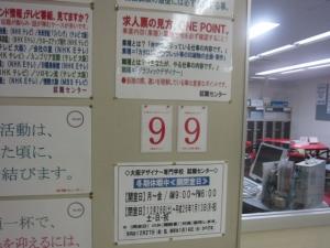 就職センター