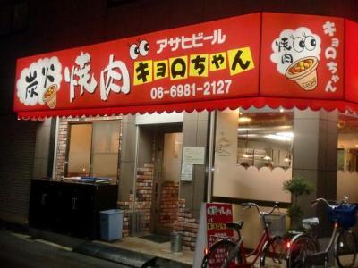 炭火焼き肉キョロちゃん