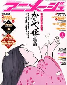 徳間書店アニメージュ1月号表紙