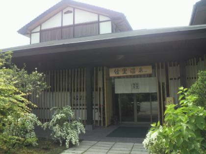佐里温泉 登栄荘1