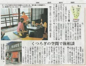 京都新聞市民版