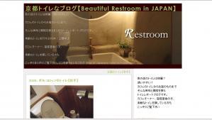 京都のトイレ