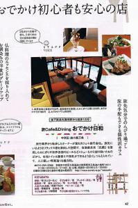 Leaf2010 5月号 記事