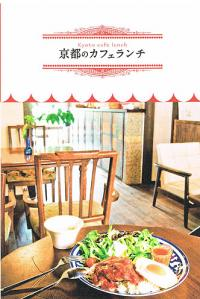 てくてく京都のCafeランチ