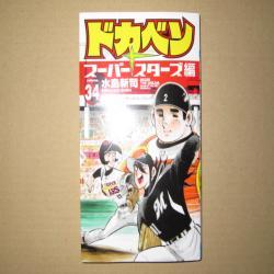 comic0508-1_convert_20100509195225.jpg