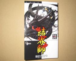 comic101022-4_convert_20101022194820.jpg