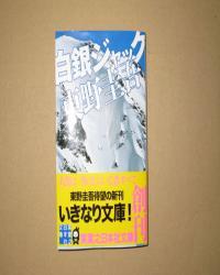 keigo-higashino_convert_20101012205441.jpg