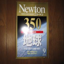 newton20109_convert_20100731202833.jpg