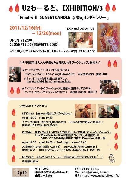 スクリーンショット(2011-12-21 8.52.45)