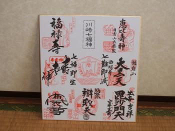 2012.1.5川崎七福神巡り
