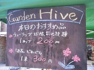 2012.10.20弘法市⑦隣のお花屋さん