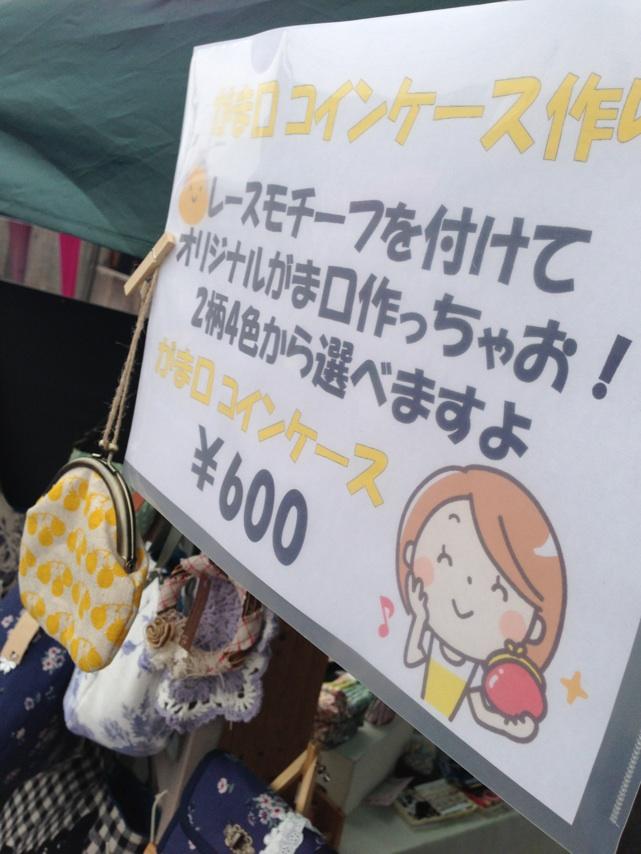 2014.10.13せと・あとりえ参道⑬