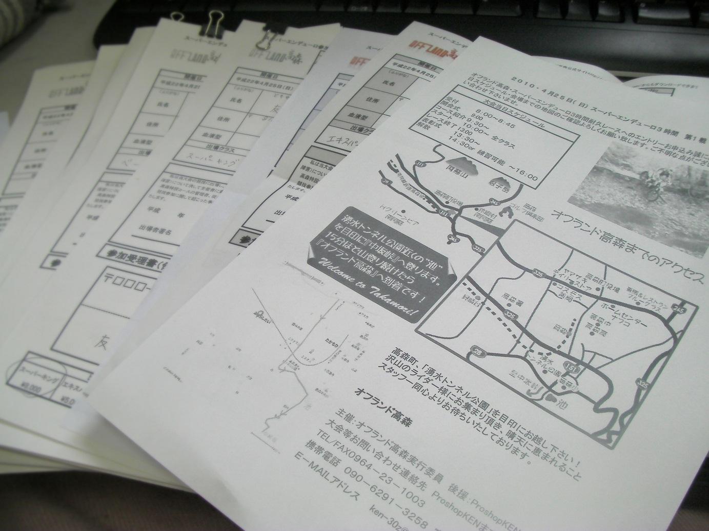 takamori_20100414161341.jpg
