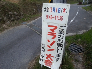 141204マラソン