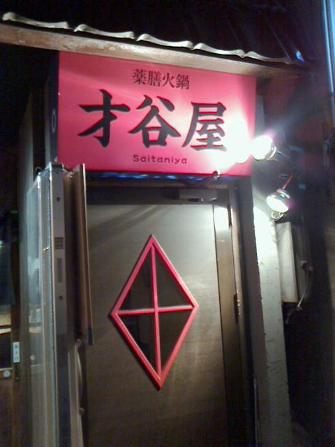 才谷屋20130319-001