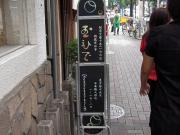 玉ひで20110902-002