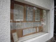 玉ひで20110902-004