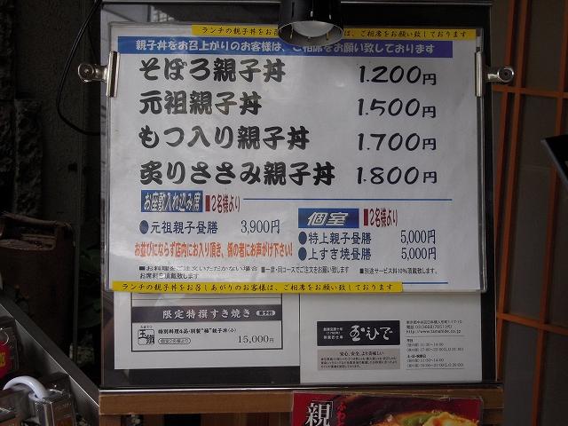 玉ひで20110902-005