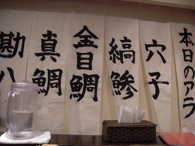 麺屋海神20110905-001