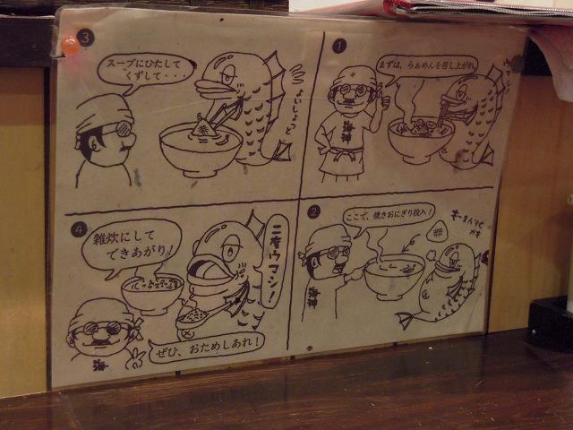 麺屋海神20110905-002