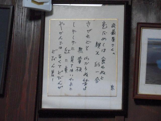 武蔵屋20110910-004