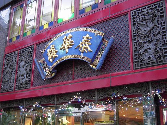 泰華櫻20110913-001