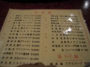 泰華櫻20110913-004