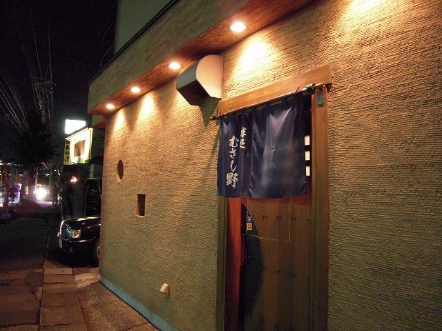 味処むさし野20110922-001